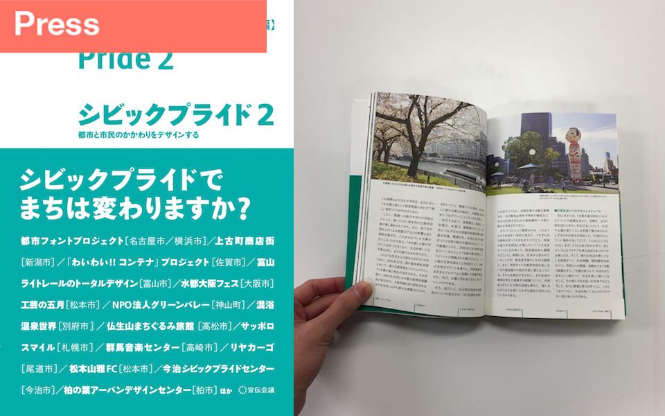 『シビックプライド2【国内編】:都市と市民のかかわりをデザインする』出版