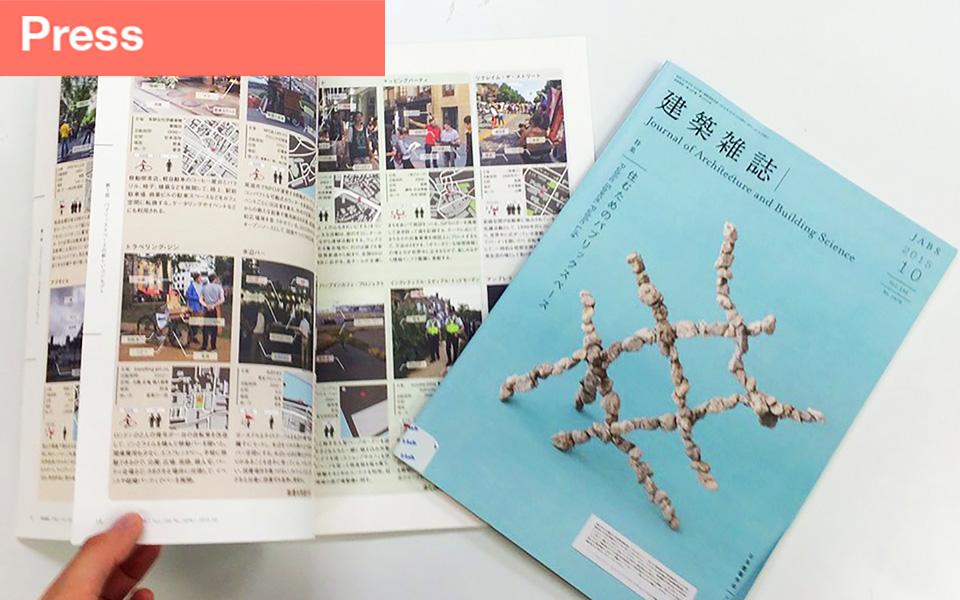 『建築雑誌』伊藤研究室記事 2015年10月号
