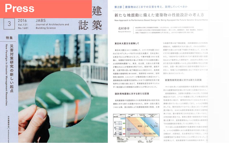出版 建築雑誌 2016-3月号 MARCH