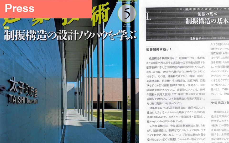 出版 月刊建築技術 2016年5月号