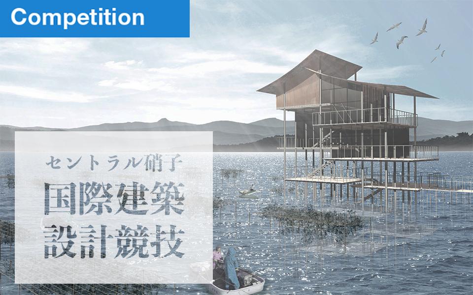 2作入選 第51回セントラル硝子国際建築設計競技