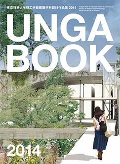 150702_ungabook_H1-4+_mihon