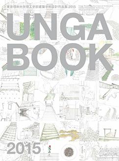 140704_ungabook_H1-4