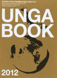 ungabook2012