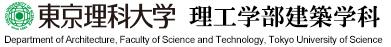 東京理科大学 理工学部建築学科