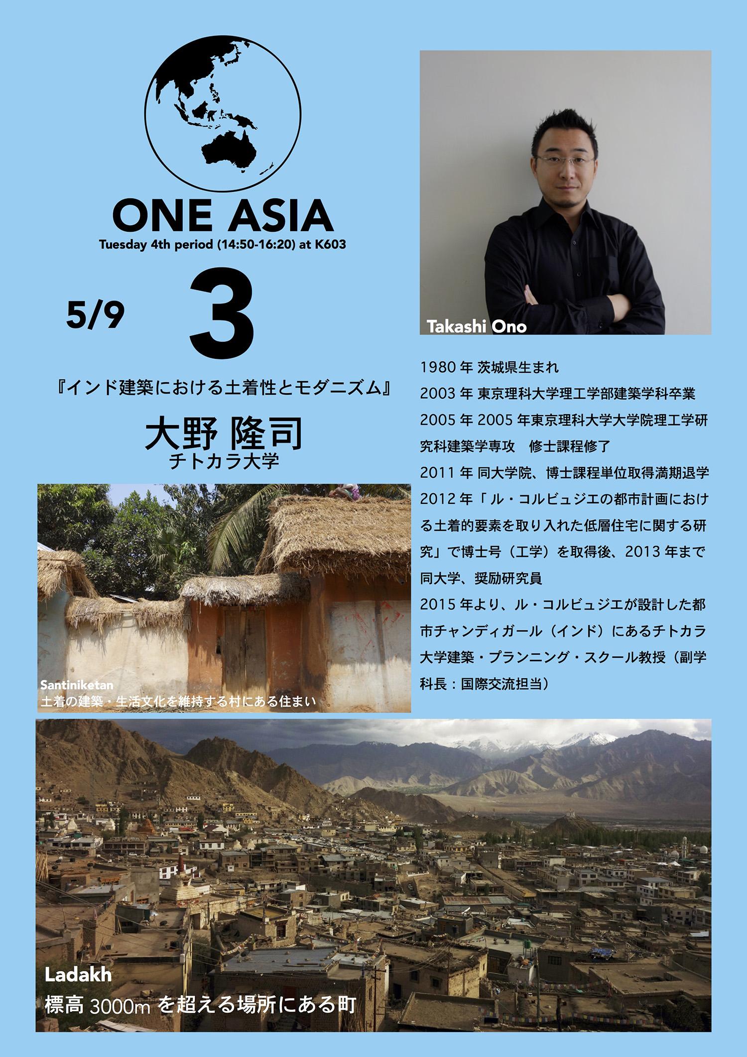 OneAsia_Ono_web