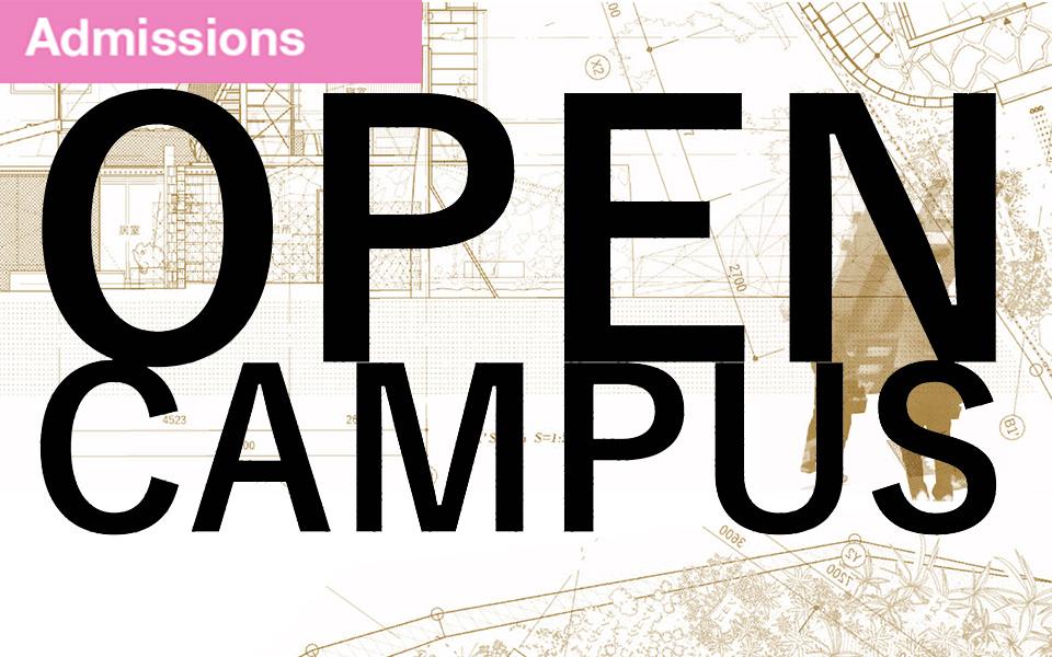 学科イベント開催! 4月22日 春のオープンキャンパス2018
