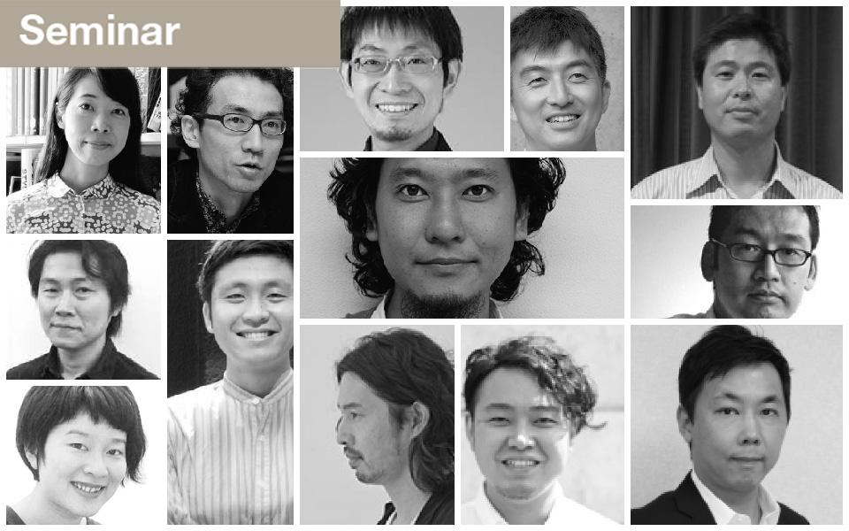 空間デザイン及び演習 Lecture Series 2017