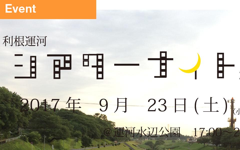 9月23日 利根運河シアターナイト!!