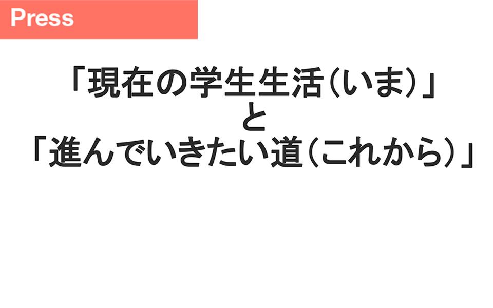 野田建築50周年記念事業 学生アンケート結果