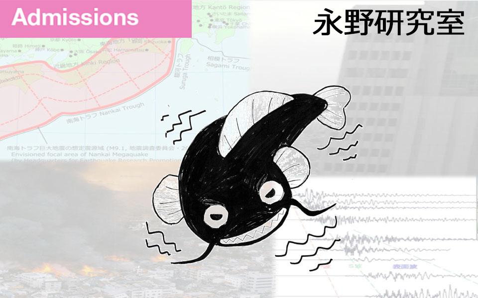 【研究室紹介】永野研究室 地震防災