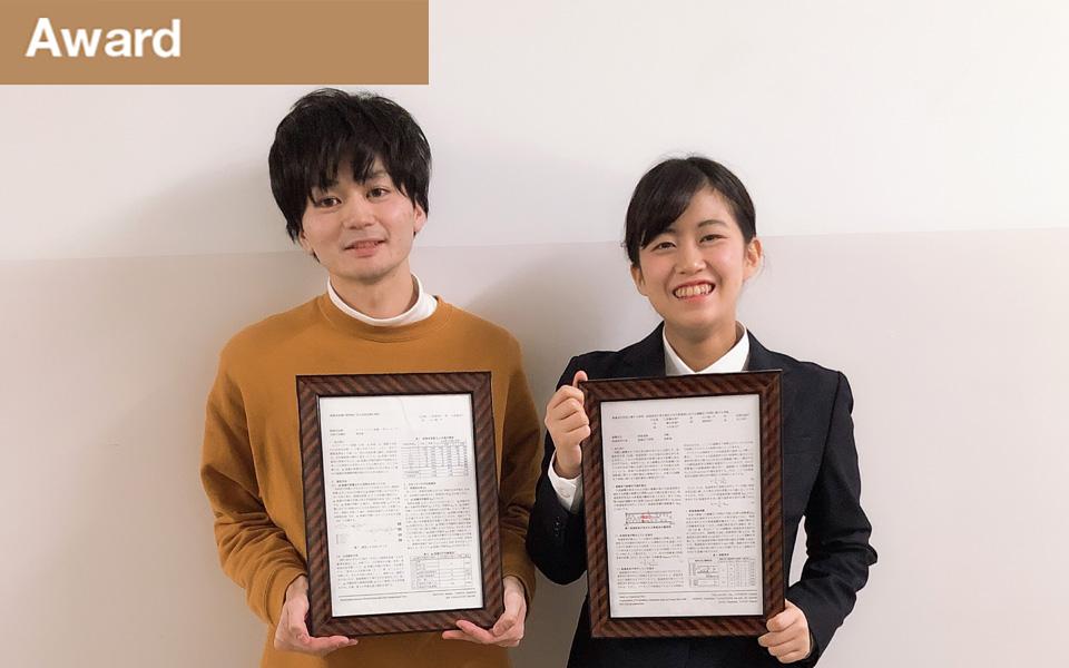 日本建築学会大会 若手優秀発表賞受賞
