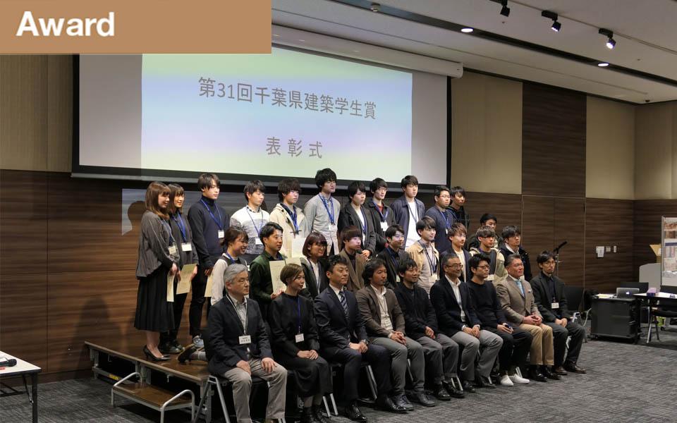 第31回千葉県建築学生賞優秀賞受賞