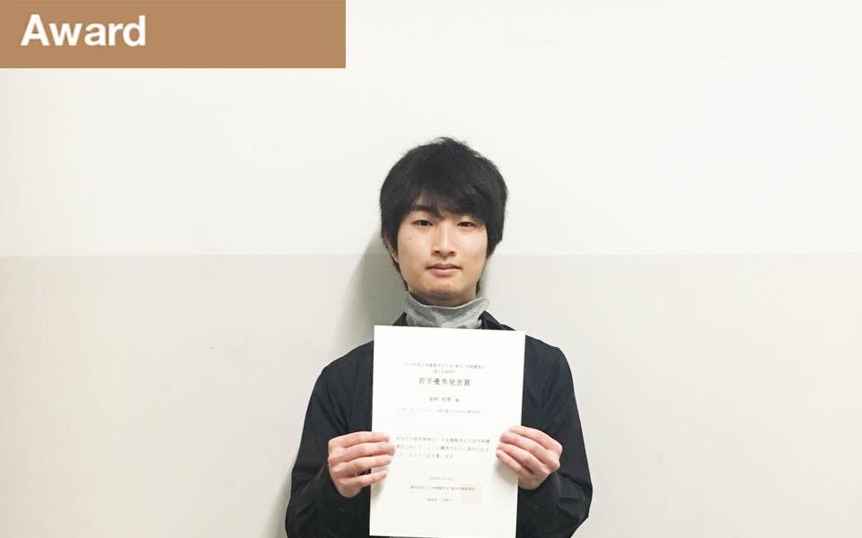 日本建築学会大会 若手優秀発表賞