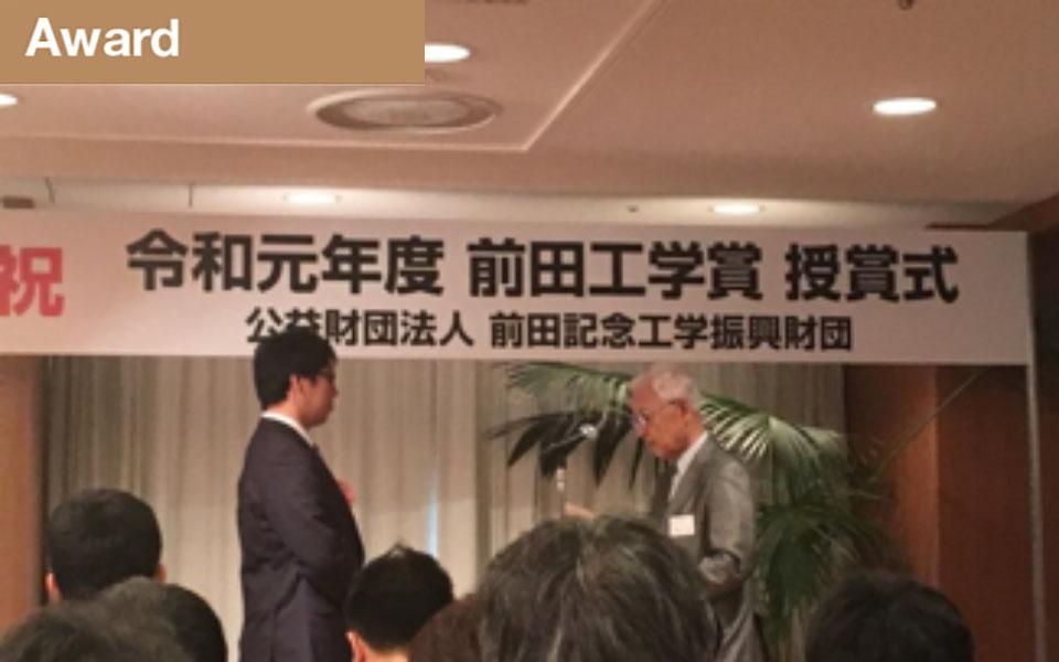 前田記念工学振興財団 令和元年度山田一宇賞受賞!