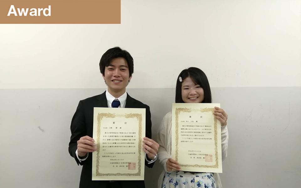 日本火災学会学生奨励賞受賞