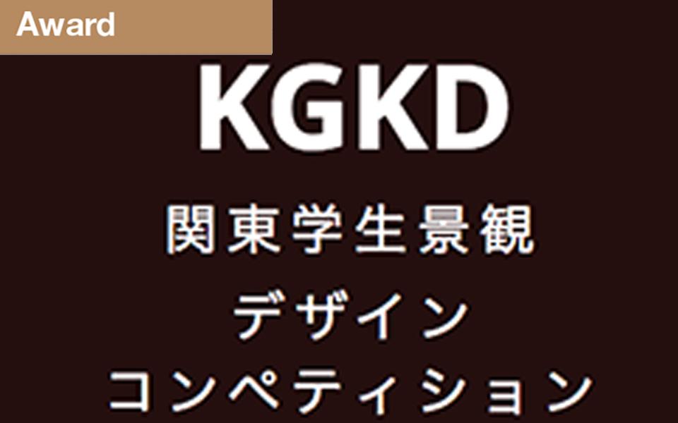 入選!第6回関東学生景観デザインコンペティション