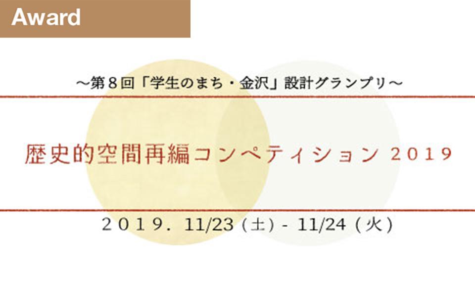 ファイナリスト入選 特別賞受賞! 第8回 歴史的空間再編コンペティション2019