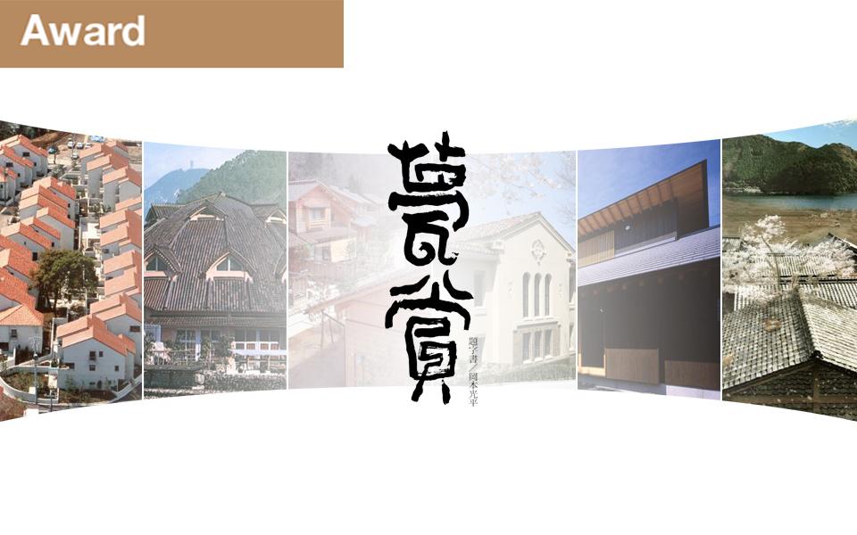第5回甍賞学生アイデアコンペティション 銅賞受賞