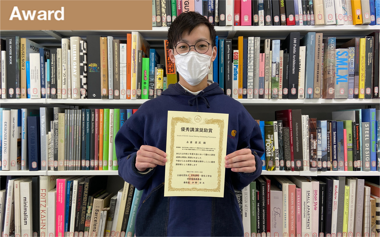 令和2年度 空気調和・衛生工学会にて優秀講演奨励賞を受賞